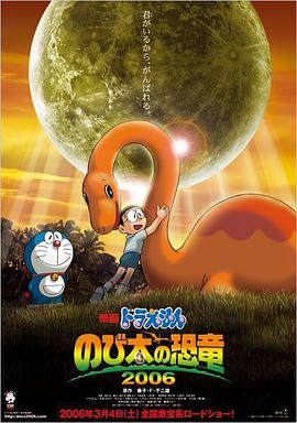 哆啦A梦:新大雄的恐龙