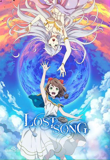 失落之歌 LOST SONG