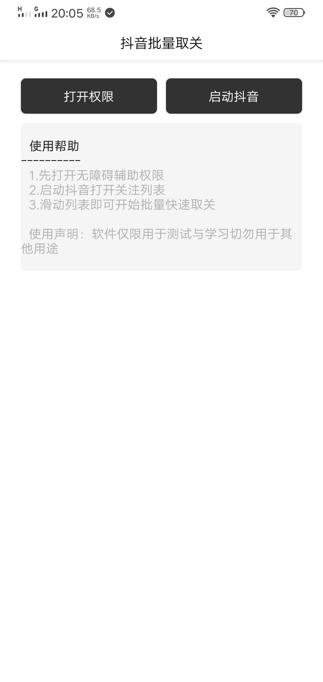 【违规】抖音批量取关 v1.0.0
