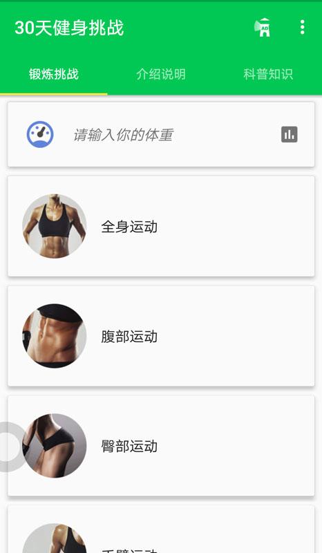 【资源分享】30天健身挑战(身体倍儿好)-爱小助
