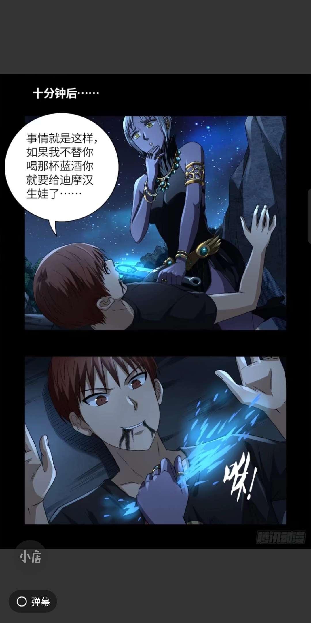 【漫画更新】血魔人628-小柚妹站