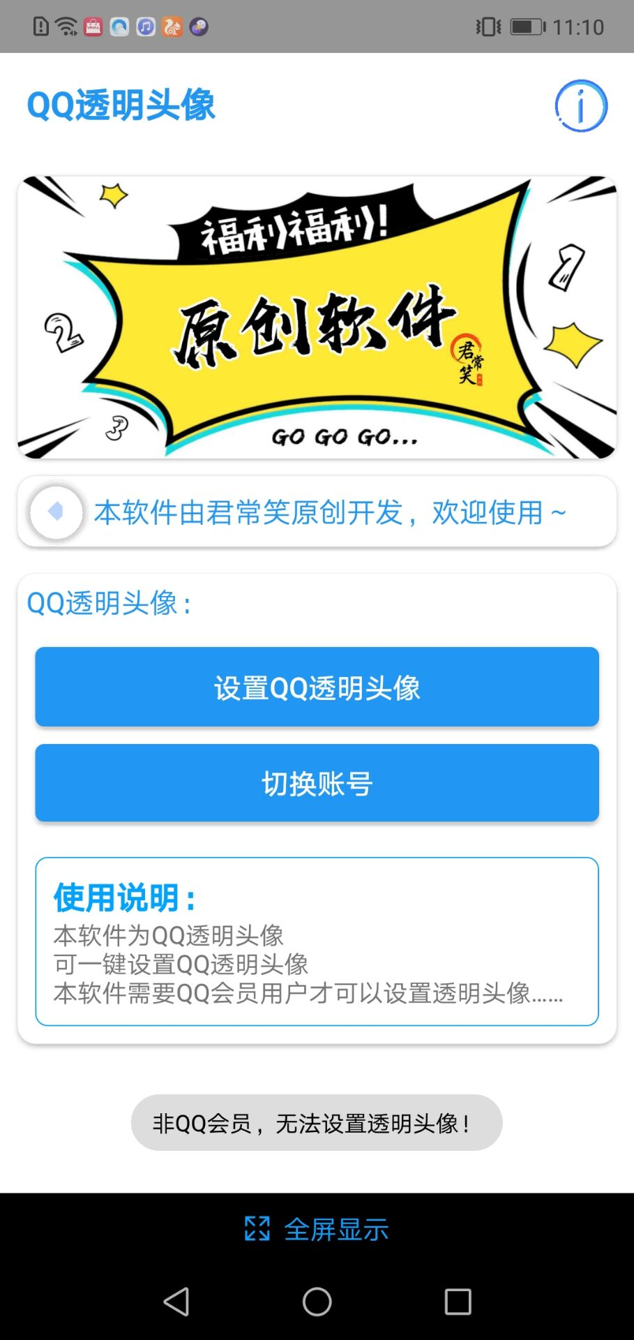 【资源分享】QQ透明头像(一键设置)-爱小助