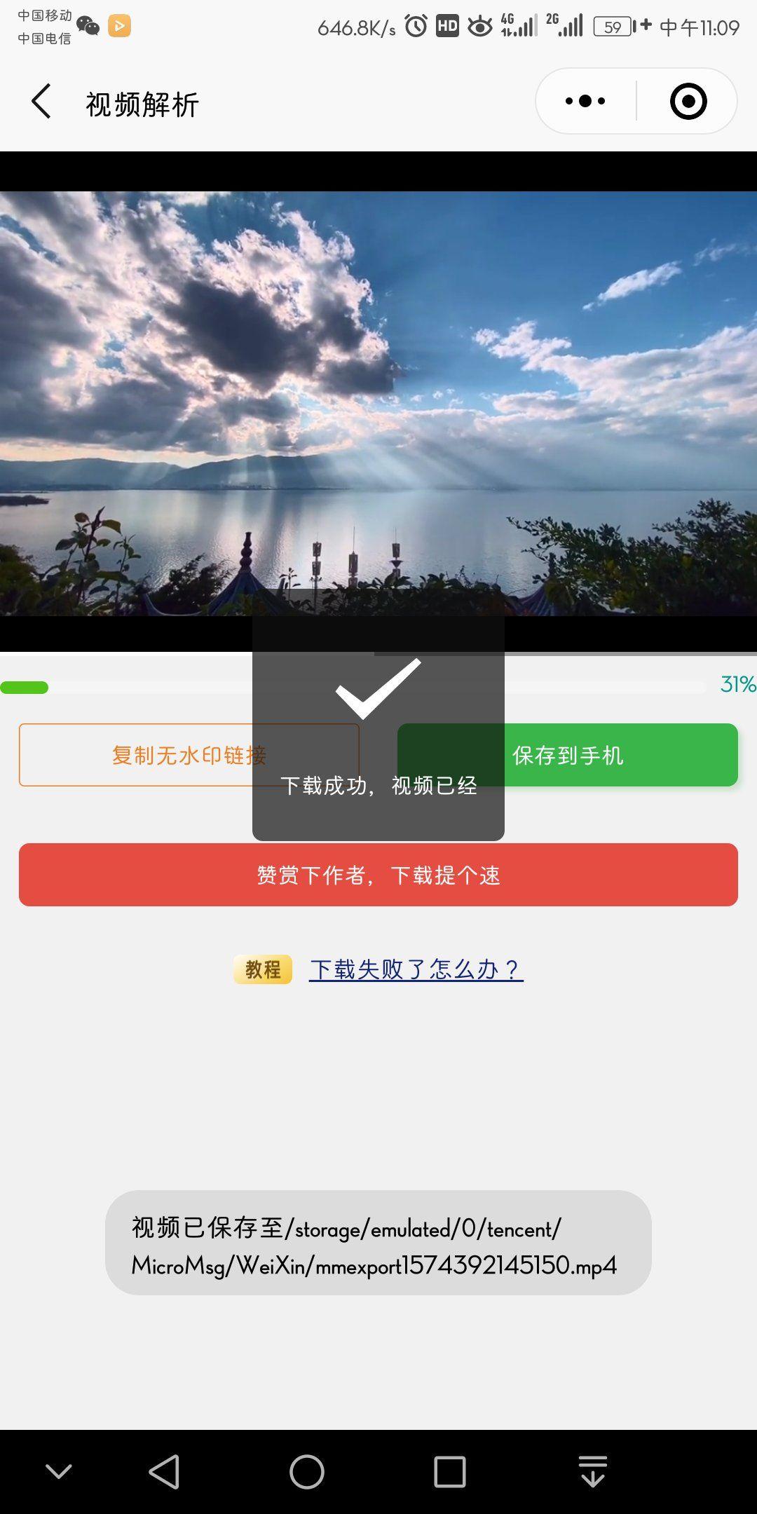 【小程序】B站皮皮虾抖音快手短视频去水印现支持80多个短视频平台-爱小助