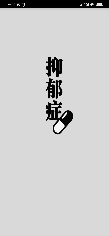【分享】抑郁症诊断书生成器