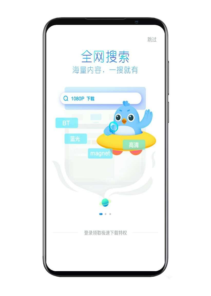 【分享】迅雷5.46-爱小助