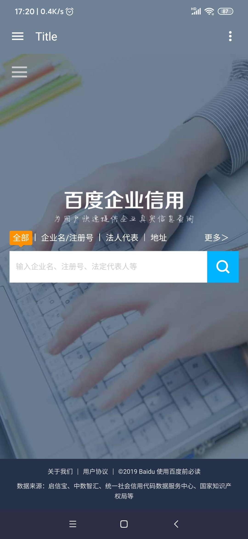 【分享】企业查v1.0   去广告