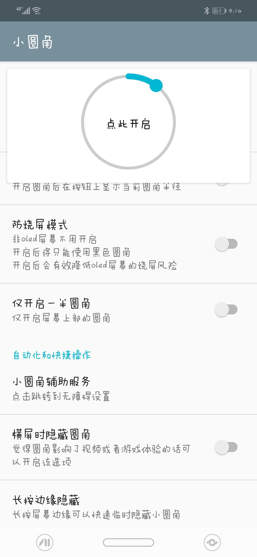 【分享】小圆角 2.5.1