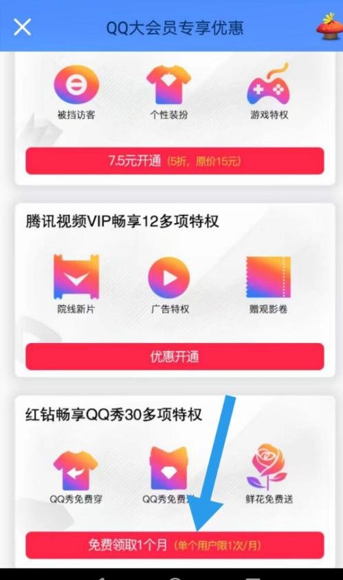 QQ大会员月初免费领1个月红钻