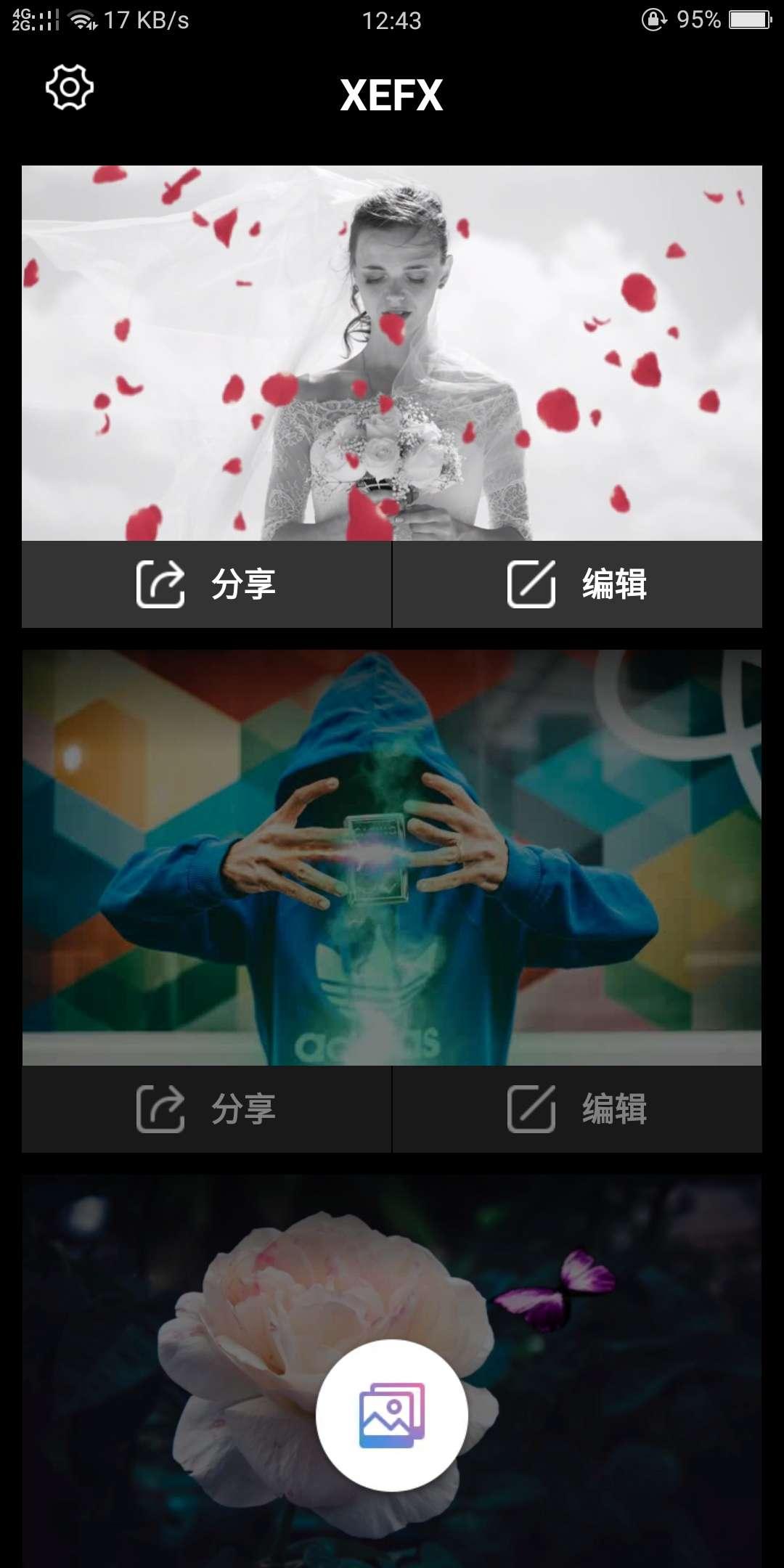 【分享】玩效AR特效相机v1.7.2——解锁PRO功能