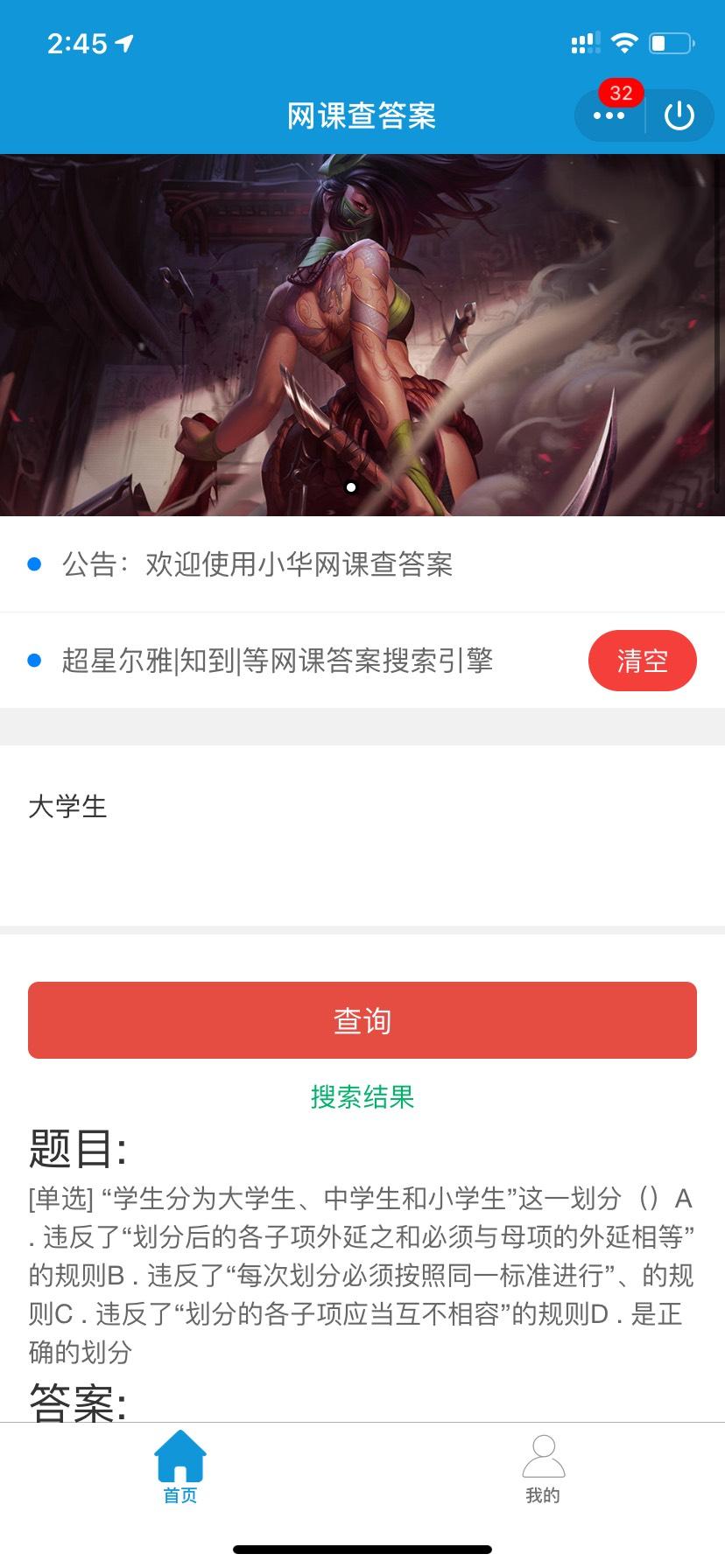 【QQ小程序】最强网课查答案