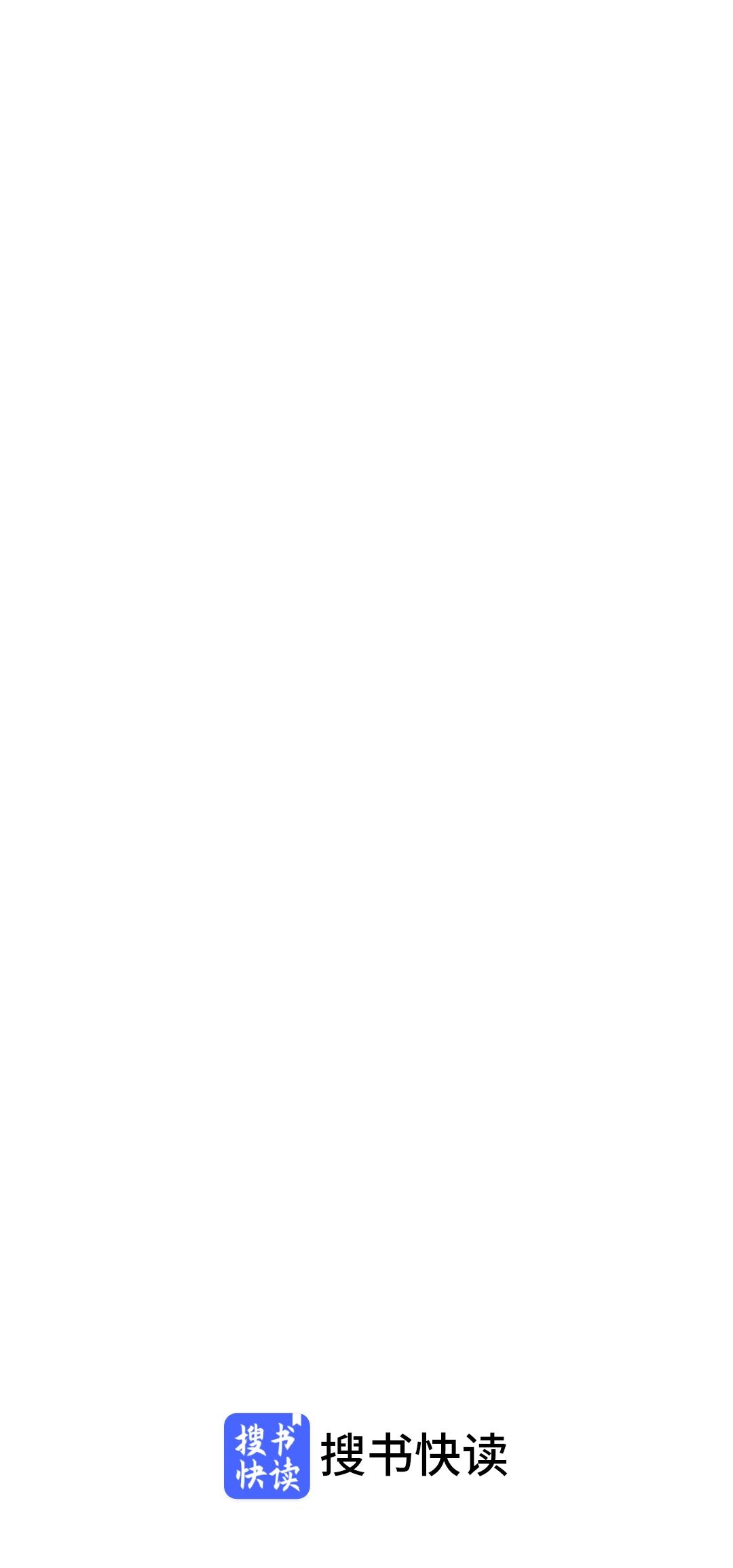 〖分享〗搜书快读x_v1.0.0.723全网无广告免费小说