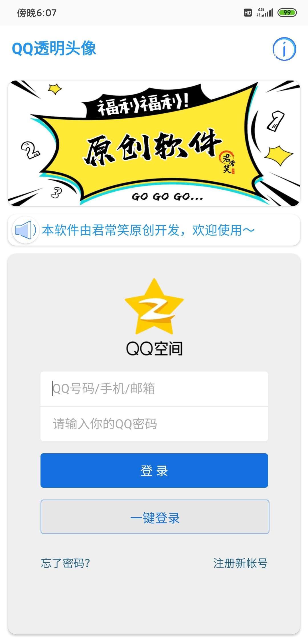 【原创开发】 QQ透明头像2.0新增自定义上传半透明头像功能…