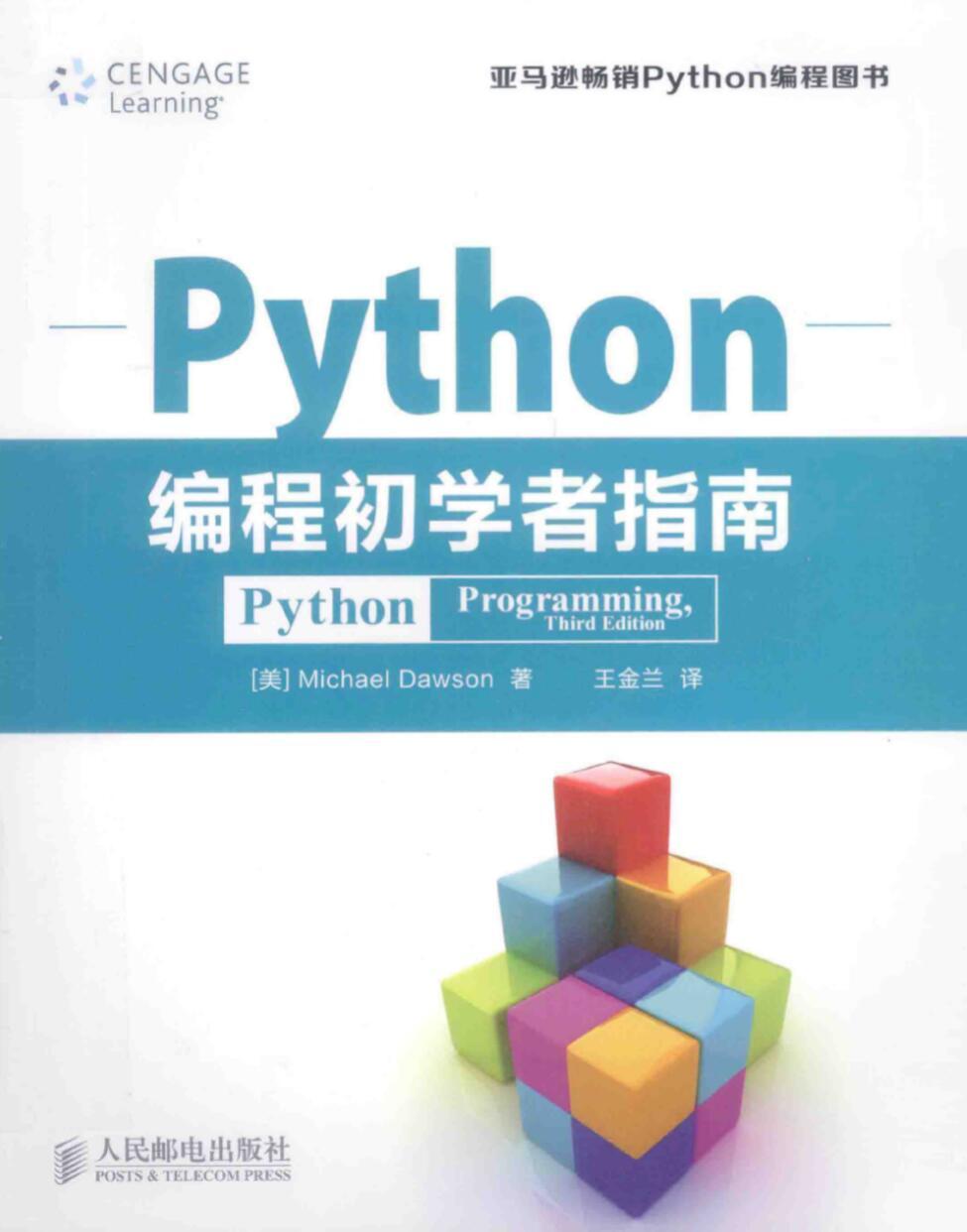 Python编程初学者指南书籍,血饮资源网