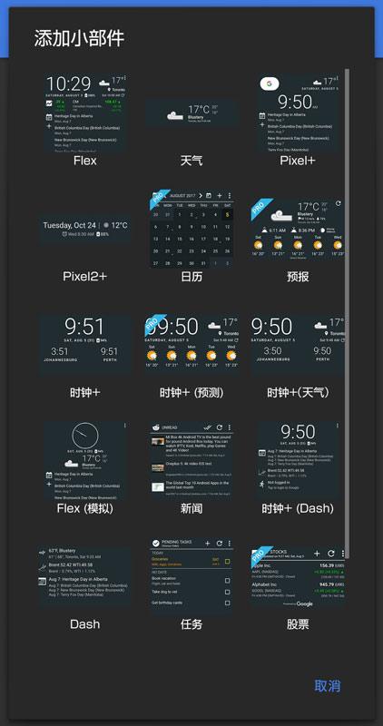 【资源分享】透明时钟天气插件-爱小助