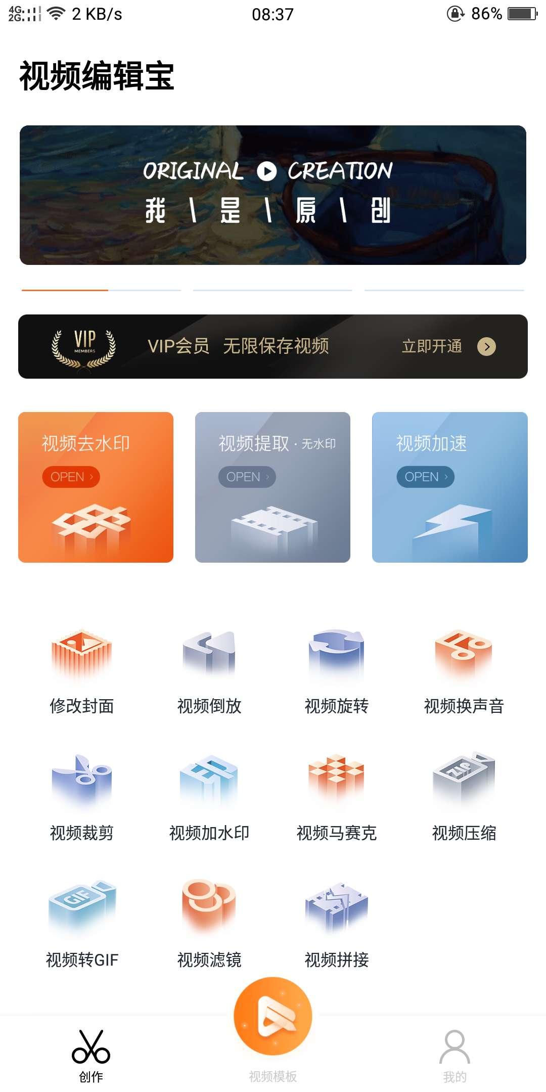 【分享】视频编辑宝v9999破解VIP——抖音热门必备神器-www.im86.com