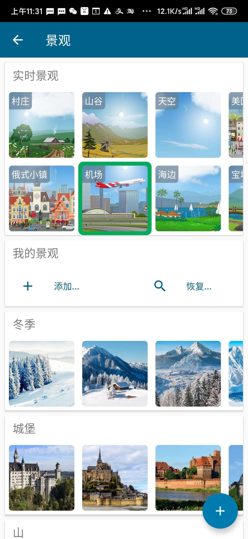 【考核】实景天气YoWindow v2.15.29 真实景观天气