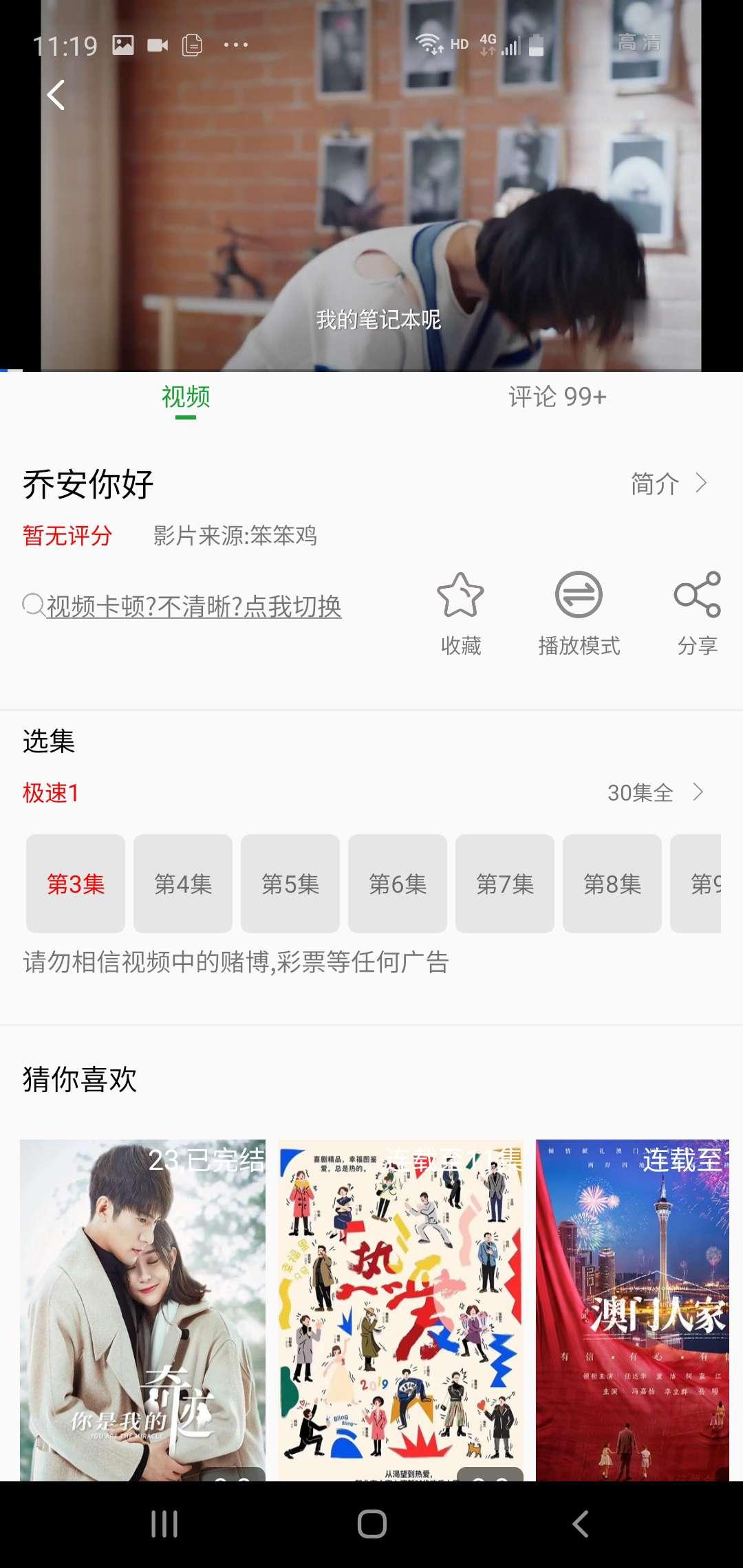 【资源分享】青椒影视v2.2.2无广告清爽版-爱小助