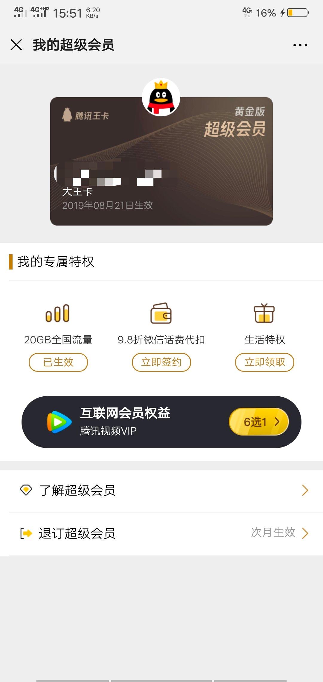【教程】腾讯大王卡没流量解决-www.im86.com
