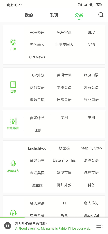 【分享】缤纷英语 1.9.4-爱小助