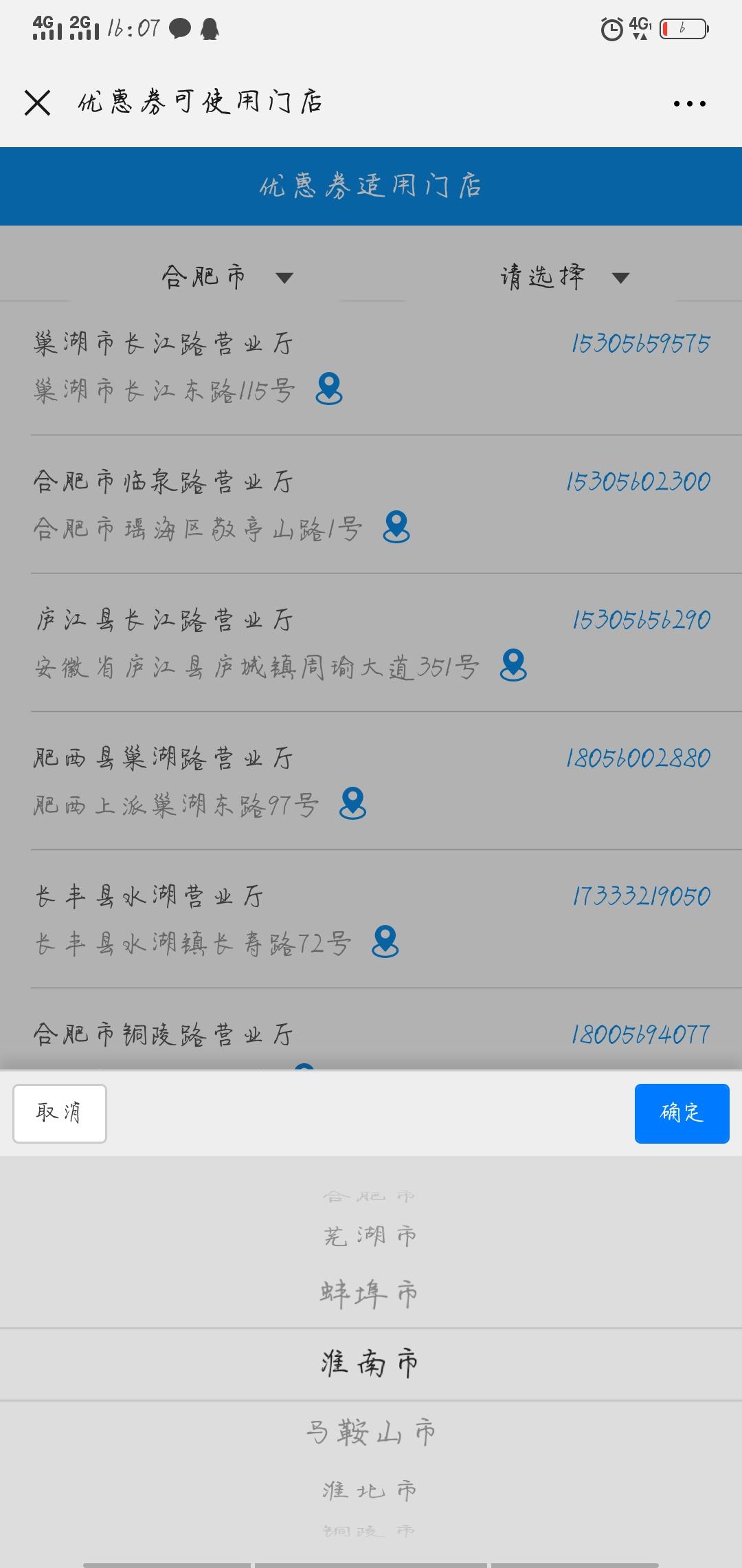 线报-「虚拟物品」安徽省电信用户领好礼