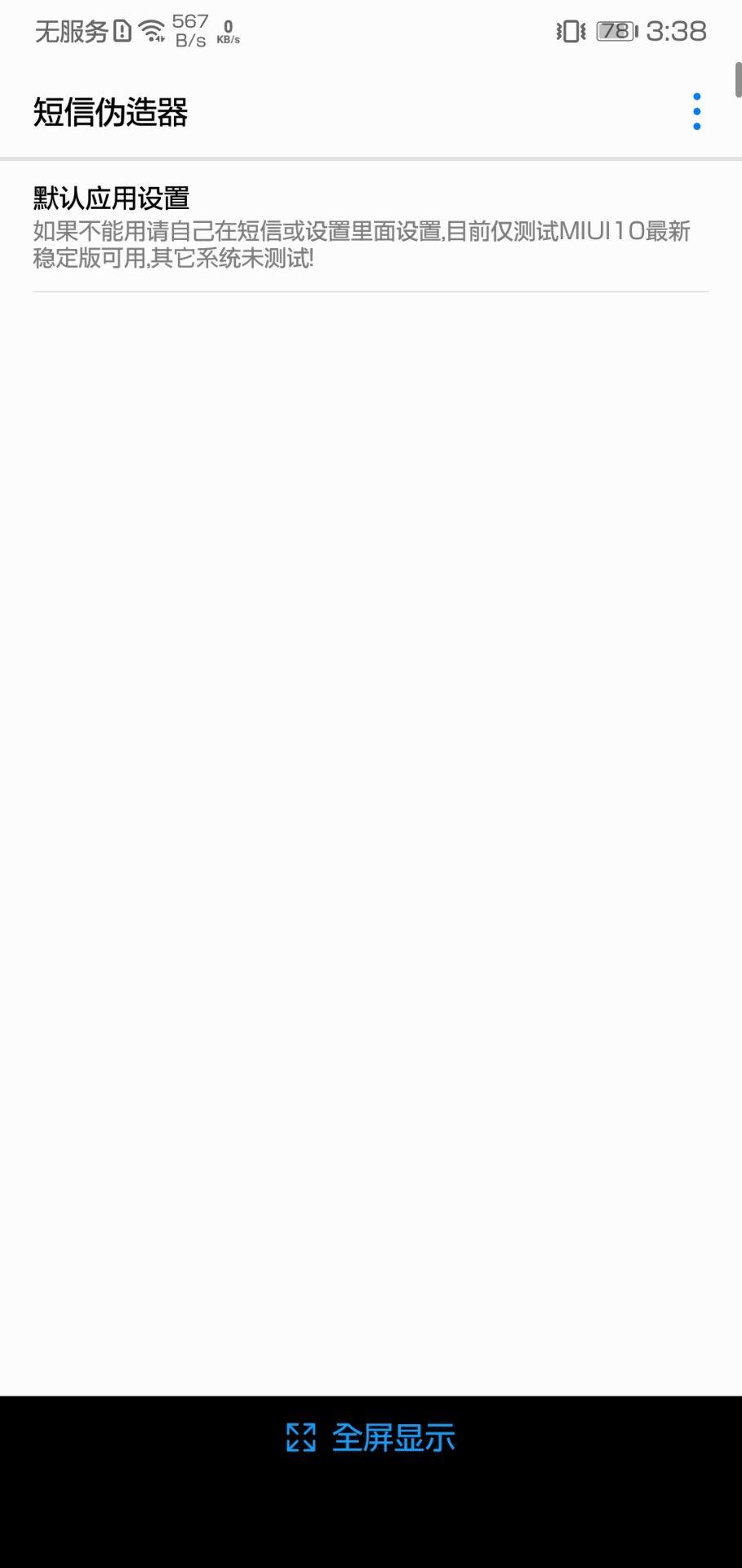 【资源分享】短信伪造器-爱小助