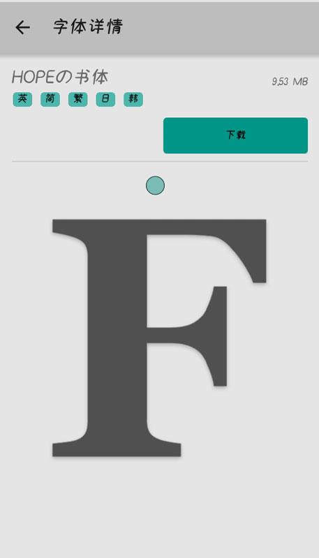 【资源分享】Fonter字体管理大师-爱小助