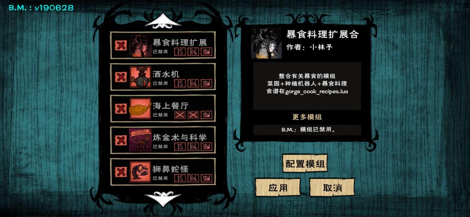 【原创】饥荒海难1.23模组版-www.im86.com
