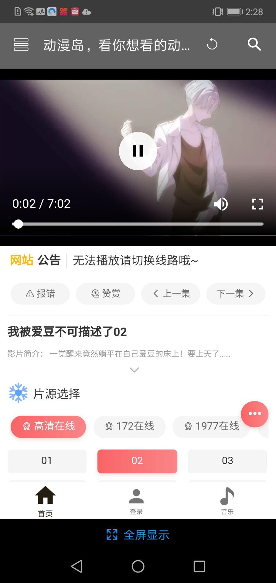 【资源分享】动漫岛-爱小助