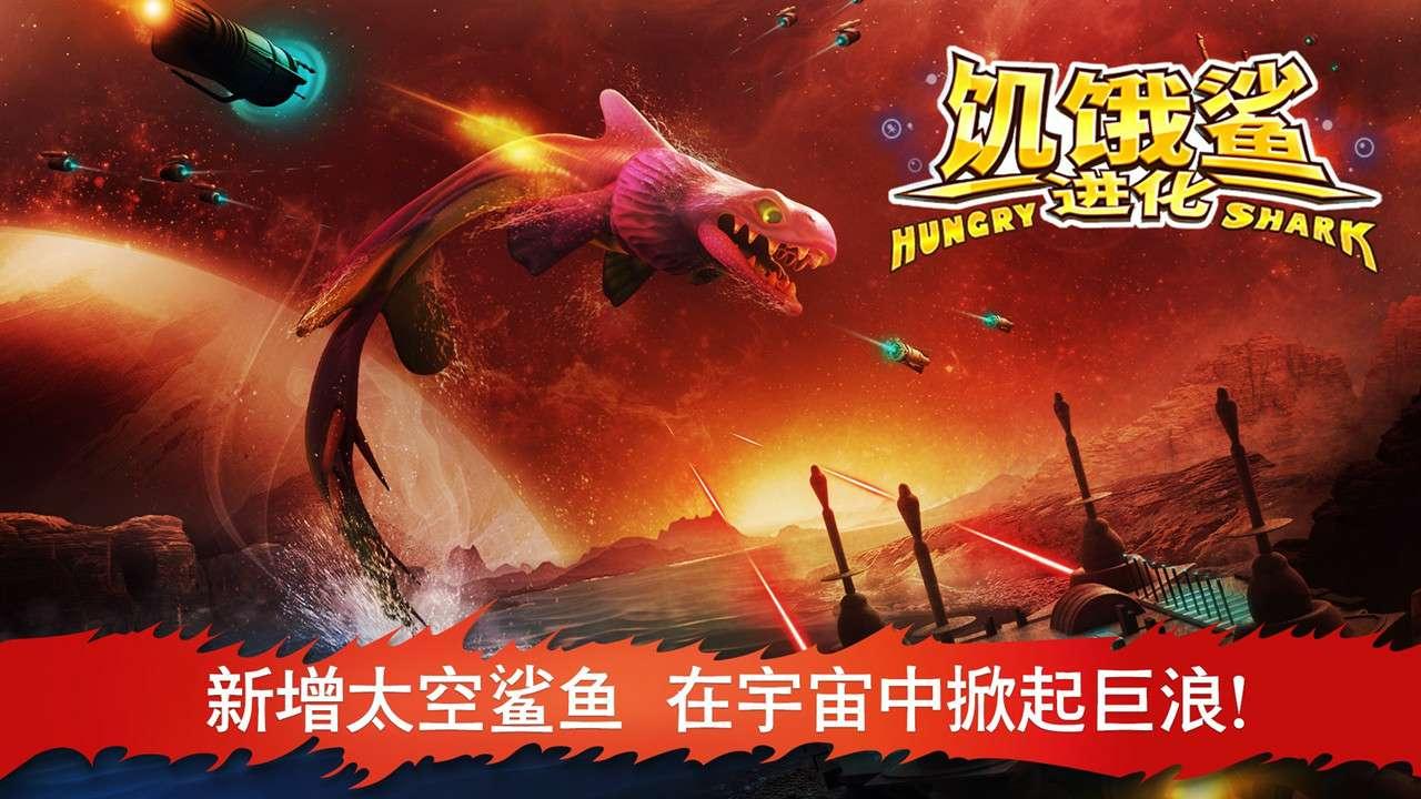 【无邪原创】饥饿鲨:进化_6.6.2-www.im86.com
