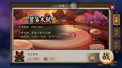 【游戏攻略】阴阳师3300分三味御魂日女酒吞心得