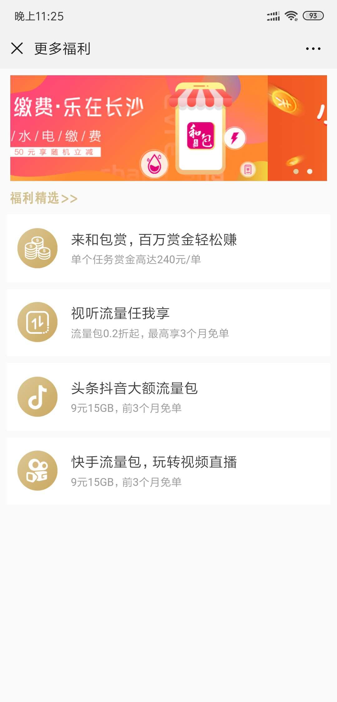 【话费流量】免费领取3个月15g抖音流量-www.im86.com