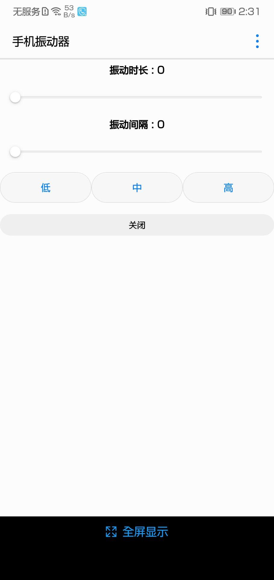 【资源分享】手机振动器-爱小助