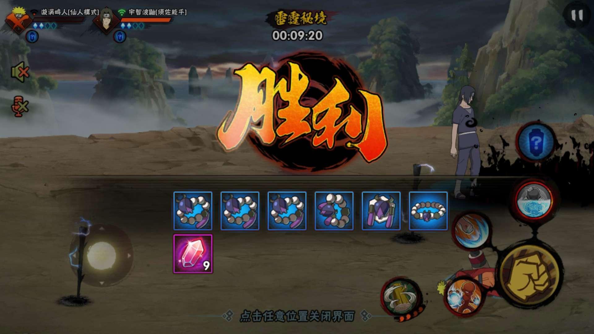 【火影班】,pc游戏模拟器安卓版下载