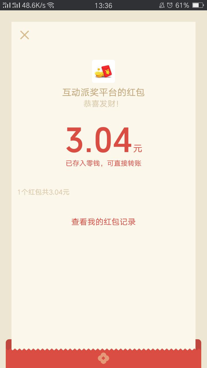 【现金红包】秋分微信红包3元-www.im86.com
