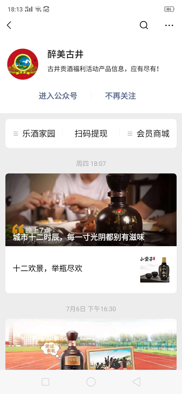 古井贡酒,抽红包!每日3次-www.im86.com