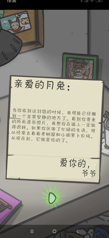 【原创】月兔历险记v1.0.4-www.im86.com
