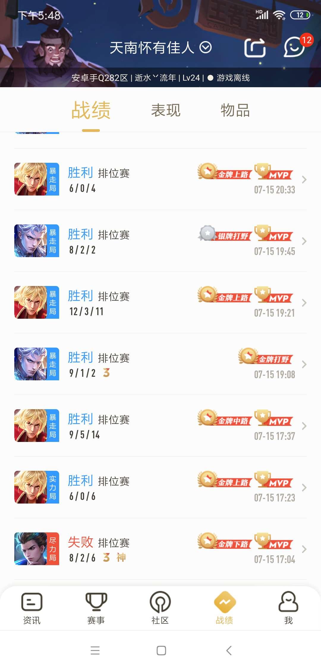 【交流】小号钻石目前钻石5,看上今天晚上开车-www.im86.com