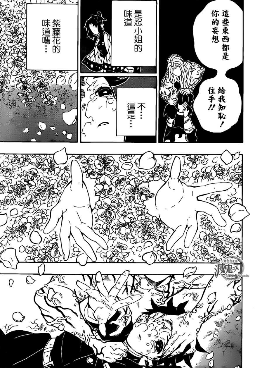 【漫画更新】鬼灭之刃203话+龙珠超最新番外