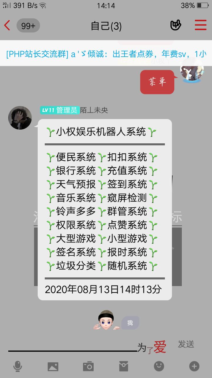 手机QQ机器人教程,加词库分享