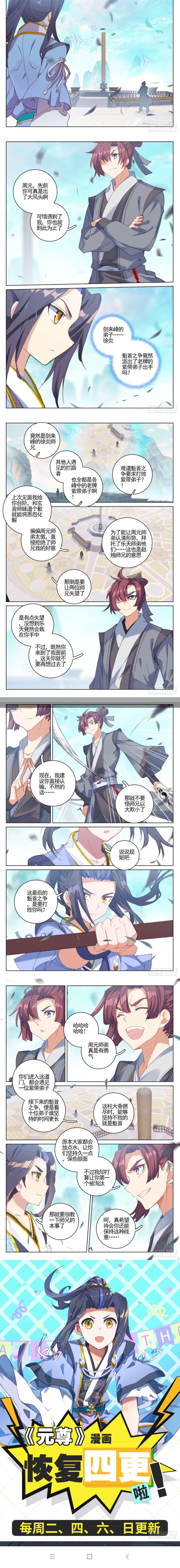 【漫画更新】元尊  魁首之争(下)