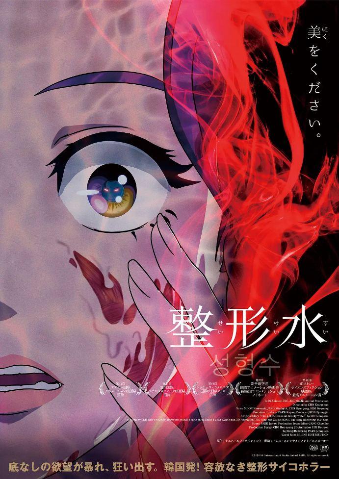'韩漫改 剧场版《奇奇怪怪:整容液》特报PV 9月播出'的缩略图