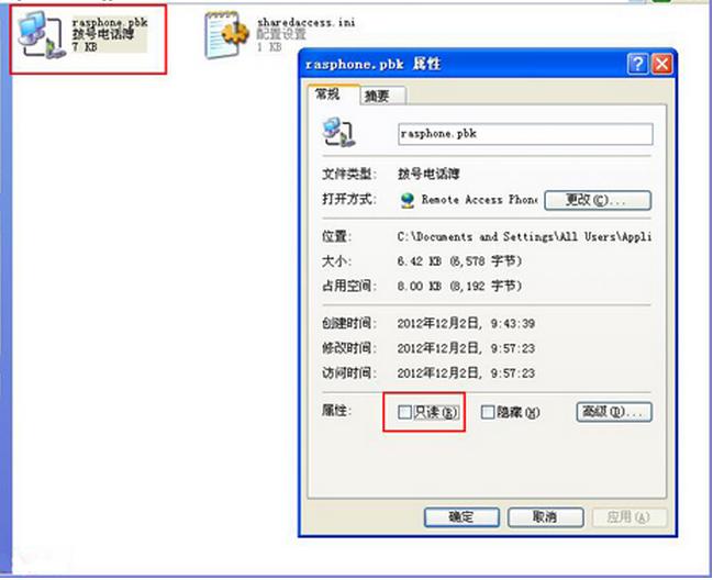 电脑XP系统宽带连接错误624原因分析与解决步骤
