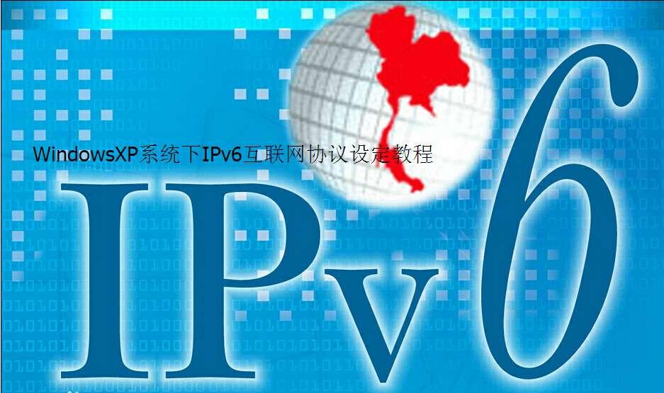 WindowsXP系统下IPv6互联网协议设定教程