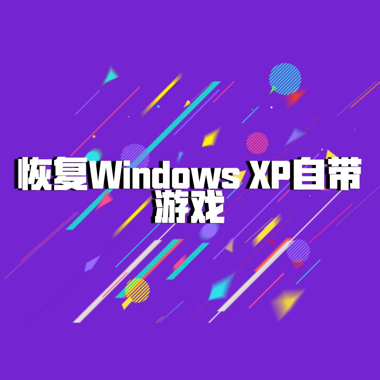 恢复Windows XP自带游戏