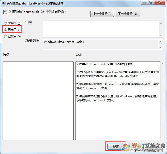 如何才能让win7桌面不自动保存图片缩略图缓存