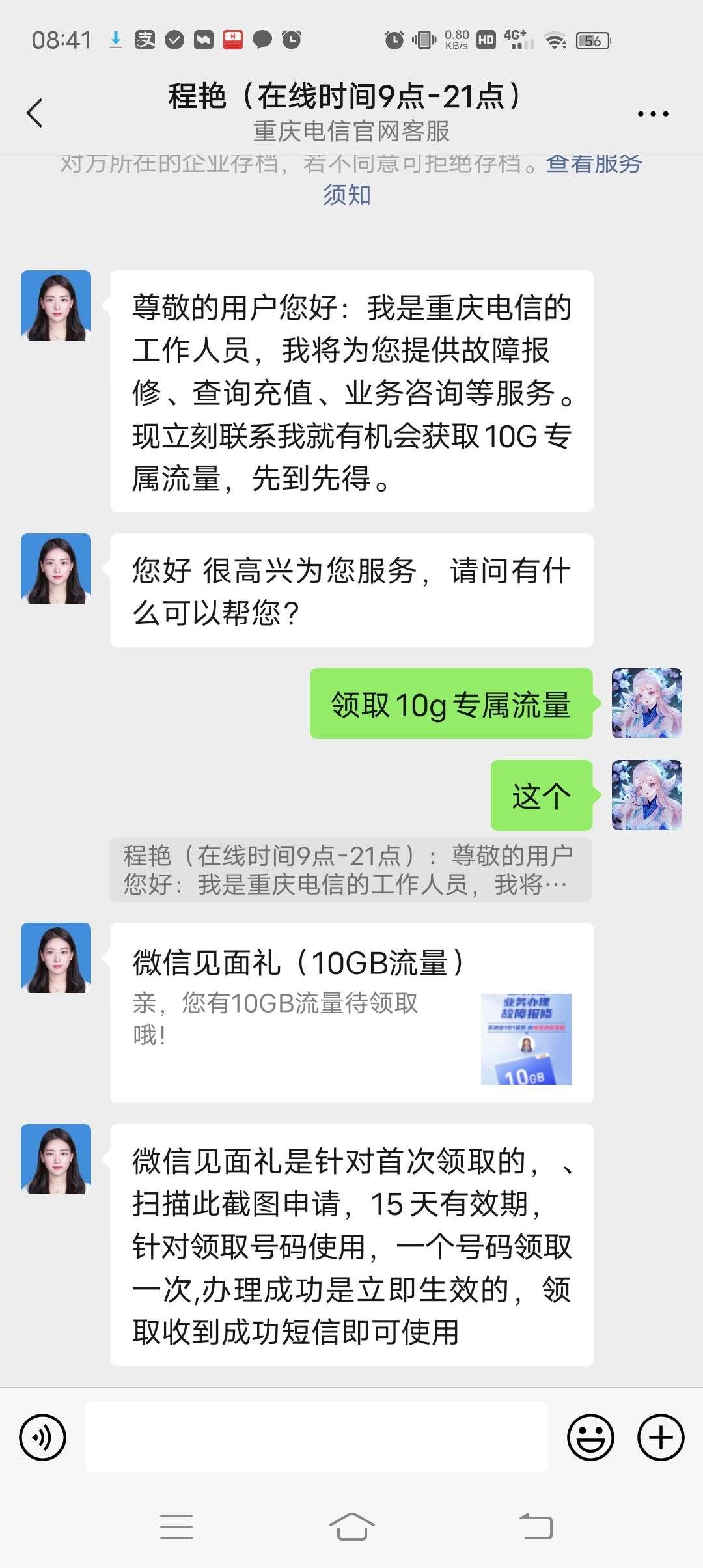 必领重庆电信10g通用流量