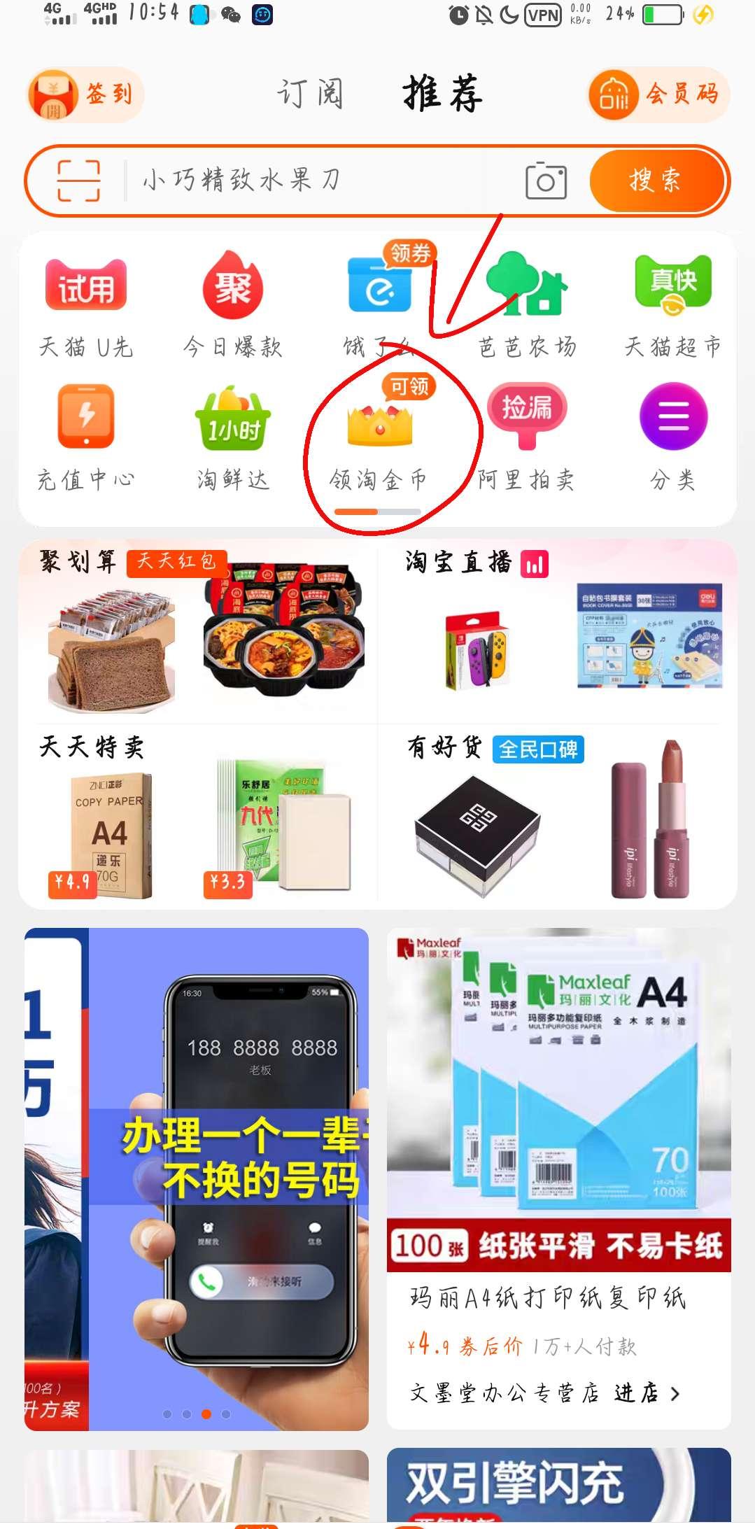 【胎教撸官方正品实物】考拉海购app