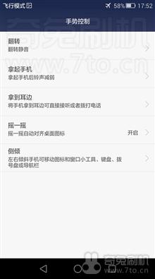 华为P7电信版 安卓版本:4.4.x