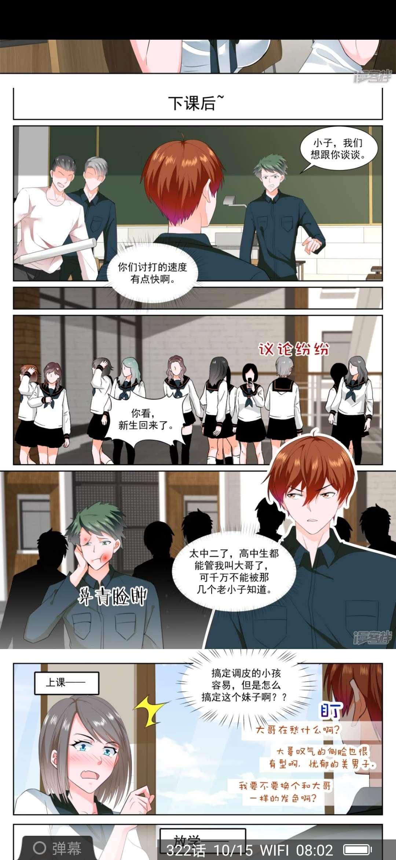 【漫画更新】最强枭雄系统   第322话