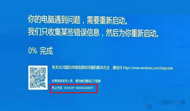 Win10系统经常蓝屏终止代码memory